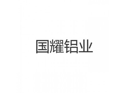 广东国耀铝业有限公司