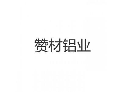 广东赞材铝业有限公司